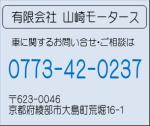 有限会社 山崎モータース